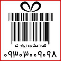 تلفن ایران کد 09303009098